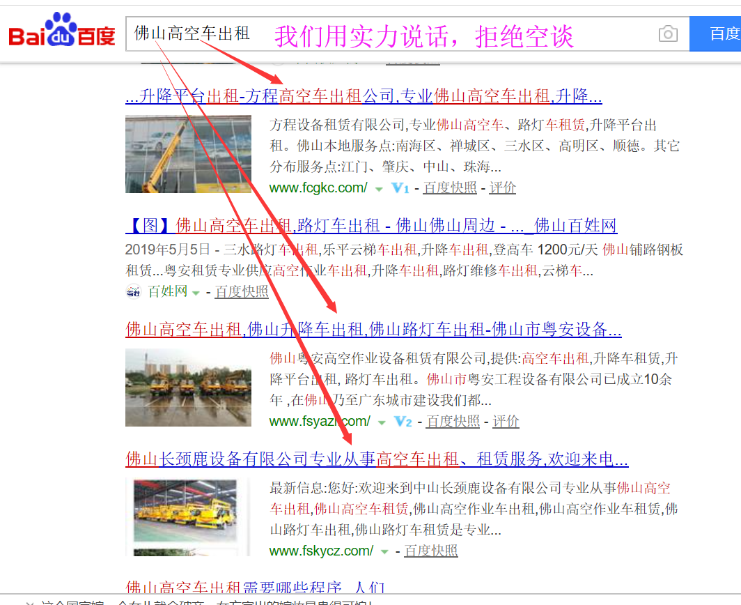 Seo优化网站关键词设置方法